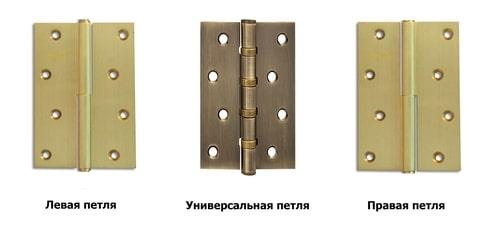 дверные петли левая, правая универсальная